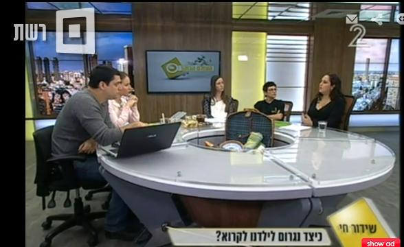 אפרת מונשרי גורן בצילום מסך של תוכנית טלוויזיה